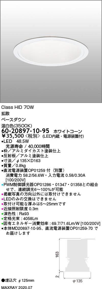 60-20897-10-95 マックスレイ 照明器具 基礎照明 LEDベースダウンライト φ125 拡散 HID70Wクラス 温白色(3500K) 連続調光