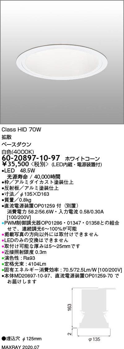 60-20897-10-97 マックスレイ 照明器具 基礎照明 LEDベースダウンライト φ125 拡散 HID70Wクラス 白色(4000K) 連続調光