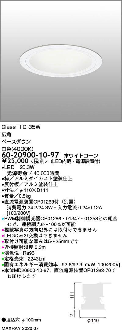 60-20900-10-97 マックスレイ 照明器具 基礎照明 LEDベースダウンライト φ100 広角 HID35Wクラス 白色(4000K) 連続調光