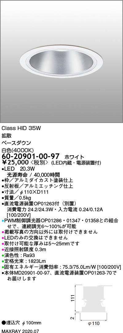 60-20901-00-97 マックスレイ 照明器具 基礎照明 LEDベースダウンライト φ100 拡散 HID35Wクラス 白色(4000K) 連続調光
