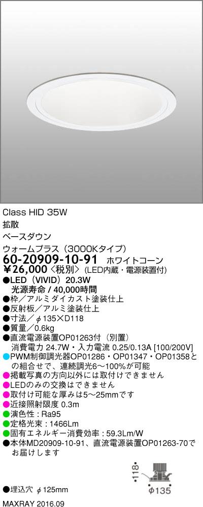 60-20909-10-91 マックスレイ 照明器具 基礎照明 LEDベースダウンライト φ125 拡散 HID35Wクラス ウォームプラス(3000Kタイプ) 連続調光