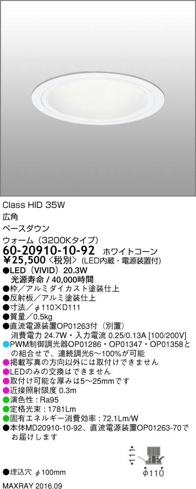 60-20910-10-92 マックスレイ 照明器具 基礎照明 LEDベースダウンライト φ100 広角 HID35Wクラス ウォーム(3200Kタイプ) 連続調光