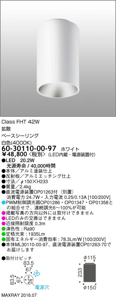 60-30110-00-97 マックスレイ 照明器具 基礎照明 LEDシーリングライト FHT42Wクラス 拡散 白色(4000K) 連続調光