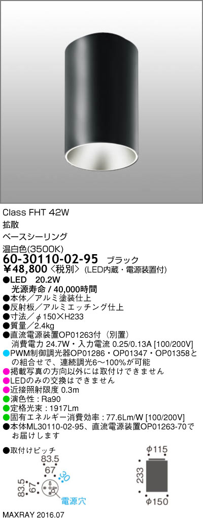 60-30110-02-95 マックスレイ 照明器具 基礎照明 LEDシーリングライト FHT42Wクラス 拡散 温白色(3500K) 連続調光