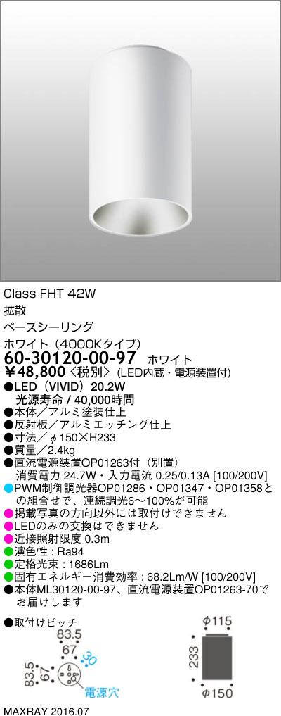 60-30120-00-97 マックスレイ 照明器具 基礎照明 LEDシーリングライト FHT42Wクラス 拡散 ホワイト(4000Kタイプ) 連続調光
