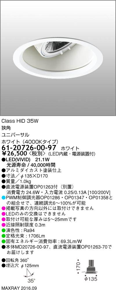 61-20726-00-97 マックスレイ 照明器具 基礎照明 スーパーマーケット用LEDユニバーサルダウンライト GEMINI-M 深型 φ125 HID35Wクラス 狭角 鮮魚 ホワイト(4000Kタイプ) 連続調光