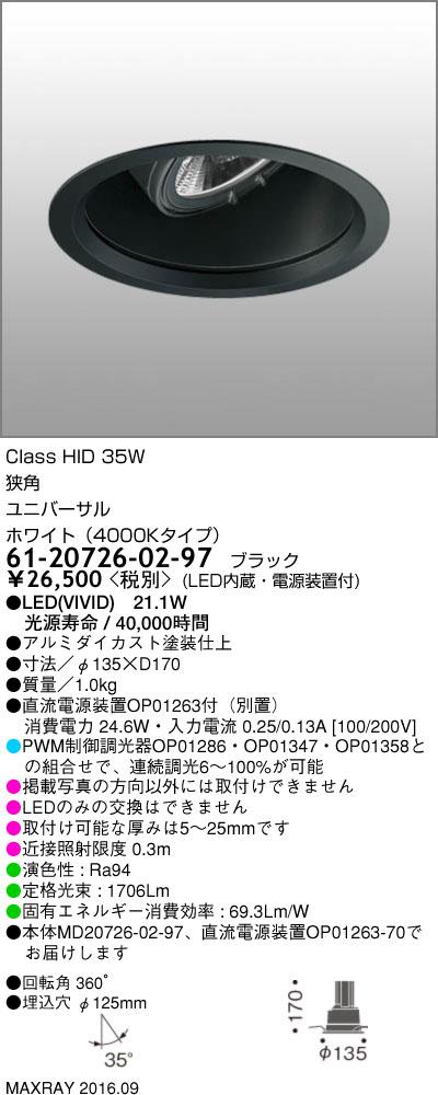 61-20726-02-97 マックスレイ 照明器具 基礎照明 スーパーマーケット用LEDユニバーサルダウンライト GEMINI-M 深型 φ125 HID35Wクラス 狭角 鮮魚 ホワイト(4000Kタイプ) 連続調光