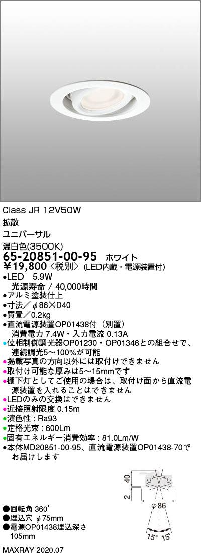 65-20851-00-95 マックスレイ 照明器具 基礎照明 LEDミニユニバーサルダウンライト φ75 拡散 高出力タイプ JR12V50Wクラス 温白色(3500K) 連続調光