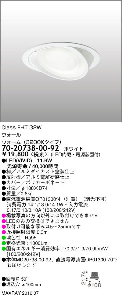 70-20738-00-92 マックスレイ 照明器具 基礎照明 LEDウォールウォッシャーダウンライト φ100 FHT32Wクラス ウォーム(3200Kタイプ) 非調光