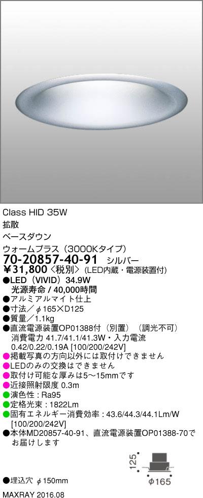 70-20857-40-91 マックスレイ 照明器具 基礎照明 LEDダウンライト φ150 拡散 HID20Wクラス ウォームプラス(3000Kタイプ) 非調光