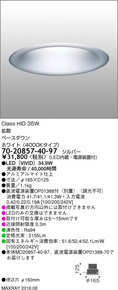 70-20857-40-97 マックスレイ 照明器具 基礎照明 LEDダウンライト φ150 拡散 HID20Wクラス ホワイト(4000Kタイプ) 非調光