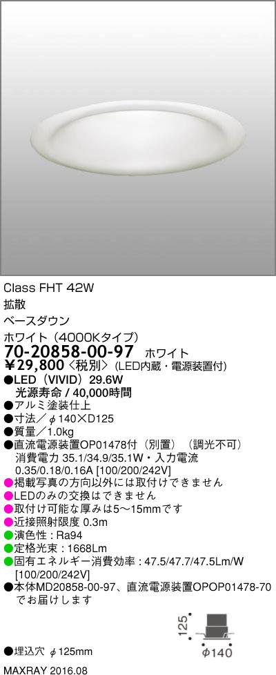 70-20858-00-97 マックスレイ 照明器具 基礎照明 LEDダウンライト φ125 拡散 FHT42Wクラス ホワイト(4000Kタイプ) 非調光