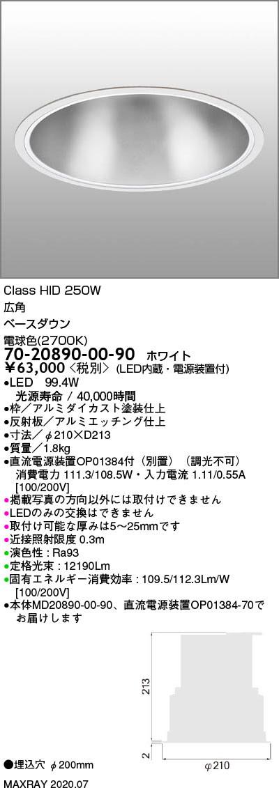 70-20890-00-90 マックスレイ 照明器具 基礎照明 LEDベースダウンライト φ200 広角 HID250Wクラス 電球色(2700K) 非調光