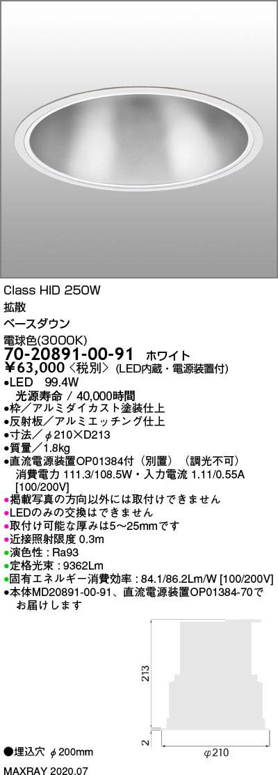 70-20891-00-91 マックスレイ 照明器具 基礎照明 LEDベースダウンライト φ200 拡散 HID250Wクラス 電球色(3000K) 非調光