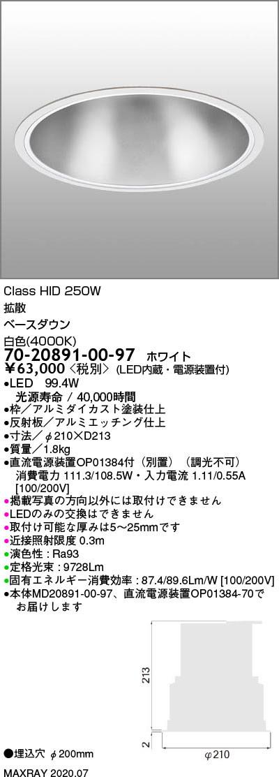 70-20891-00-97 マックスレイ 照明器具 基礎照明 LEDベースダウンライト φ200 拡散 HID250Wクラス 白色(4000K) 非調光