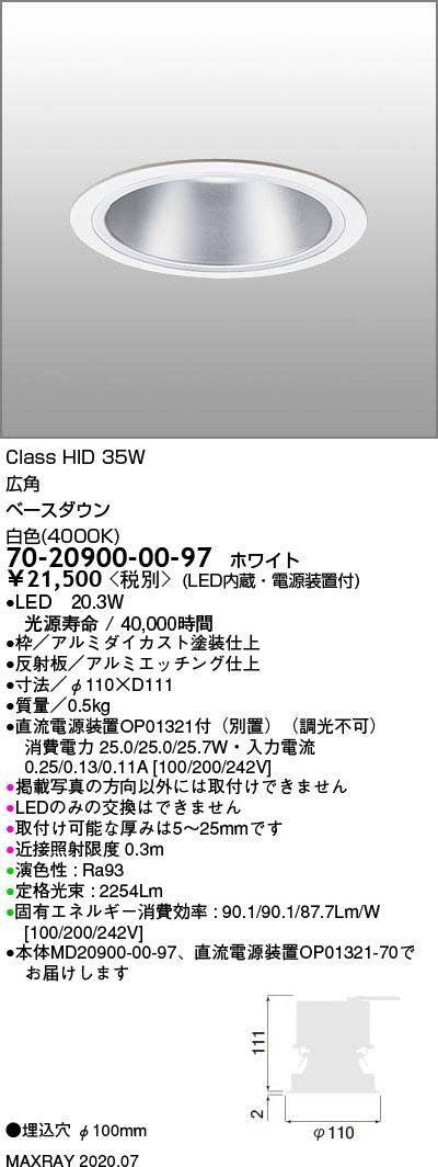 70-20900-00-97 マックスレイ 照明器具 基礎照明 LEDベースダウンライト φ100 広角 HID35Wクラス 白色(4000K) 非調光