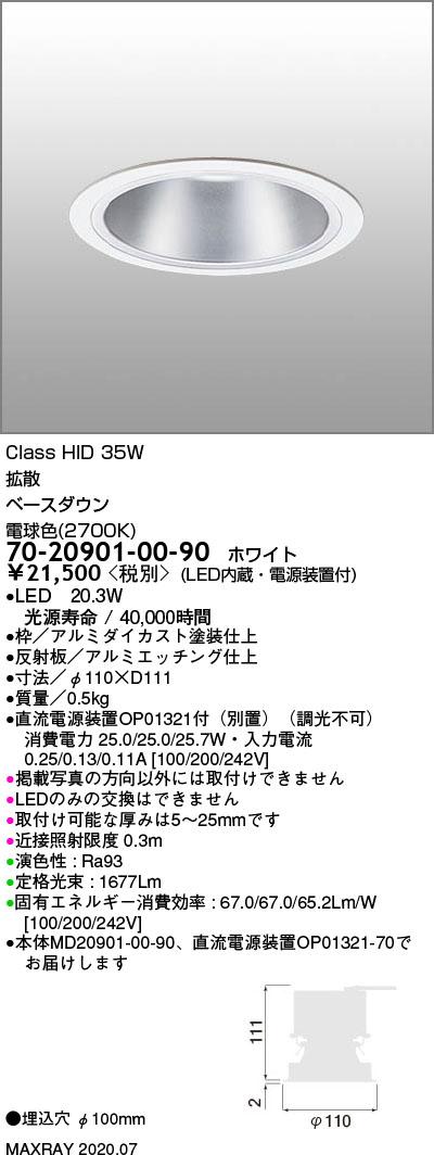 70-20901-00-90 マックスレイ 照明器具 基礎照明 LEDベースダウンライト φ100 拡散 HID35Wクラス 電球色(2700K) 非調光