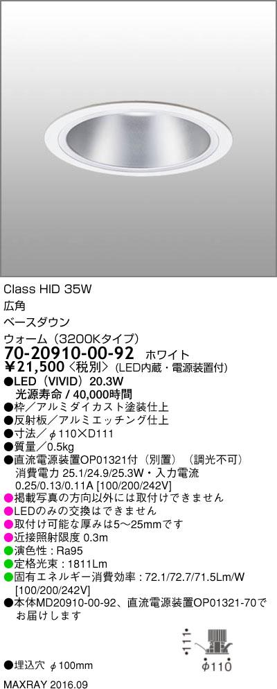 70-20910-00-92 マックスレイ 照明器具 基礎照明 LEDベースダウンライト φ100 広角 HID35Wクラス ウォーム(3200Kタイプ) 非調光