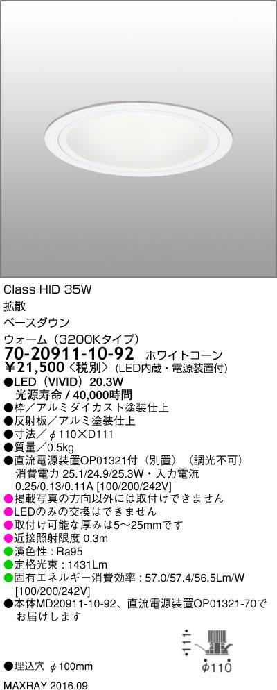 70-20911-10-92 マックスレイ 照明器具 基礎照明 LEDベースダウンライト φ100 拡散 HID35Wクラス ウォーム(3200Kタイプ) 非調光