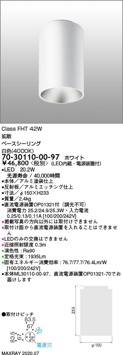 70-30110-00-97 マックスレイ 照明器具 基礎照明 LEDシーリングライト FHT42Wクラス 拡散 白色(4000K) 非調光