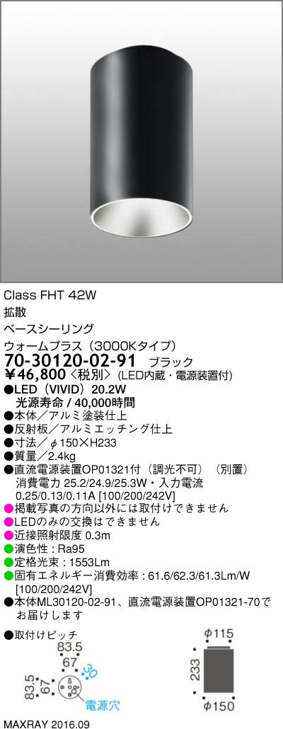 70-30120-02-91 マックスレイ 照明器具 基礎照明 LEDシーリングライト FHT42Wクラス 拡散 ウォームプラス(3000Kタイプ) 非調光