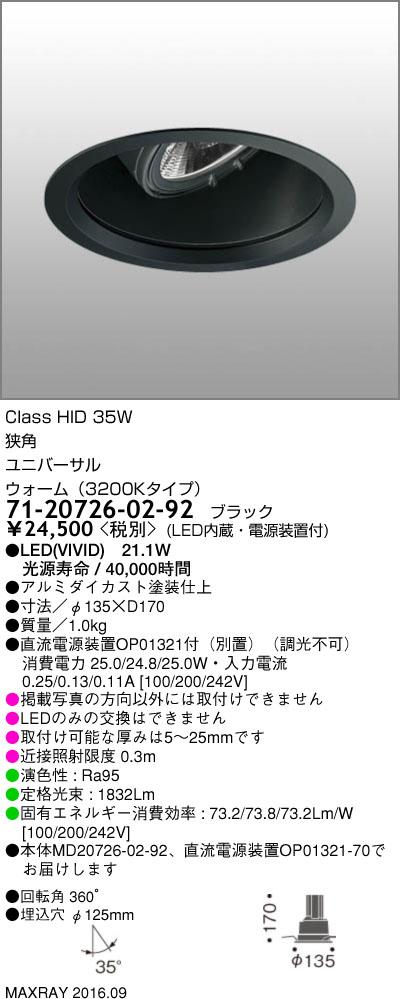 71-20726-02-92 マックスレイ 照明器具 基礎照明 スーパーマーケット用LEDユニバーサルダウンライト GEMINI-M 深型 φ125 HID35Wクラス 狭角 青果 ウォーム(3200Kタイプ) 非調光