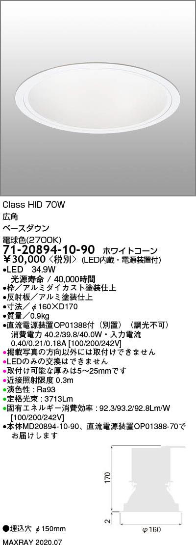 71-20894-10-90 マックスレイ 照明器具 基礎照明 LEDベースダウンライト φ150 広角 HID70Wクラス 電球色(2700K) 非調光