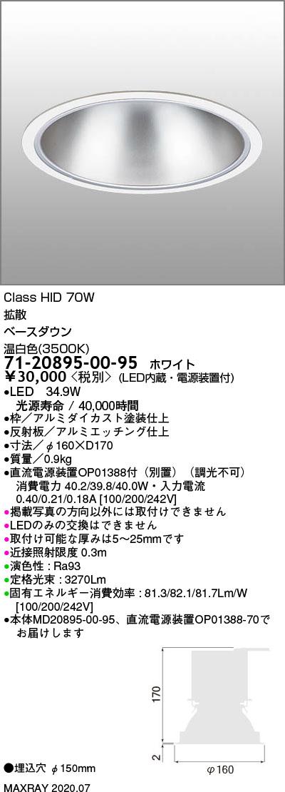 71-20895-00-95 マックスレイ 照明器具 基礎照明 LEDベースダウンライト φ150 拡散 HID70Wクラス 温白色(3500K) 非調光