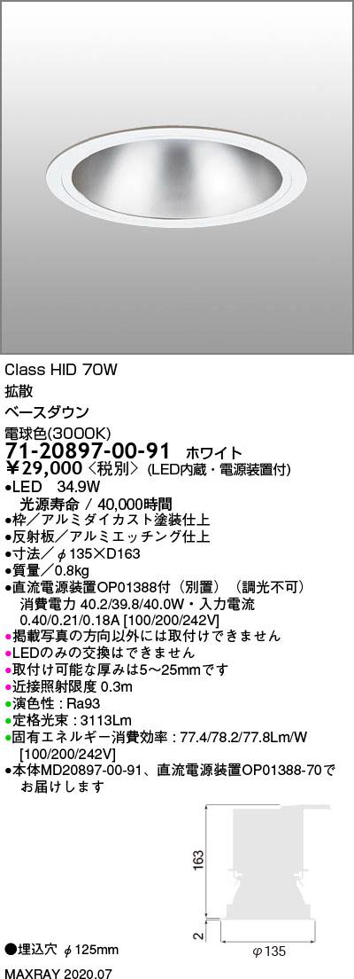 71-20897-00-91 マックスレイ 照明器具 基礎照明 LEDベースダウンライト φ125 拡散 HID70Wクラス 電球色(3000K) 非調光