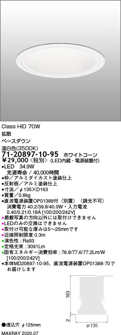 71-20897-10-95 マックスレイ 照明器具 基礎照明 LEDベースダウンライト φ125 拡散 HID70Wクラス 温白色(3500K) 非調光