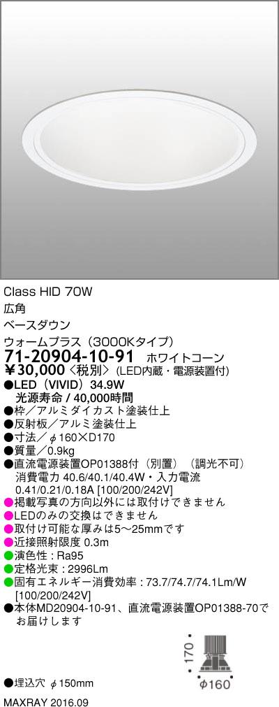 71-20904-10-91 マックスレイ 照明器具 基礎照明 LEDベースダウンライト φ150 広角 HID70Wクラス ウォームプラス(3000Kタイプ) 非調光