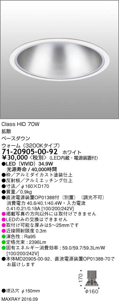 71-20905-00-92 マックスレイ 照明器具 基礎照明 LEDベースダウンライト φ150 拡散 HID70Wクラス ウォーム(3200Kタイプ) 非調光