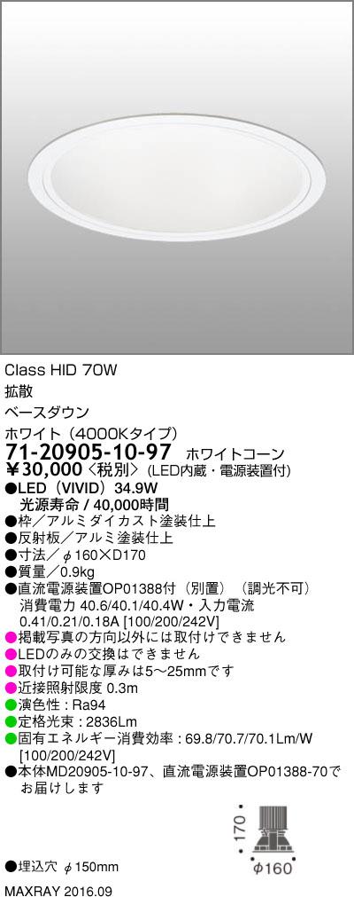 71-20905-10-97 マックスレイ 照明器具 基礎照明 LEDベースダウンライト φ150 拡散 HID70Wクラス ホワイト(4000Kタイプ) 非調光