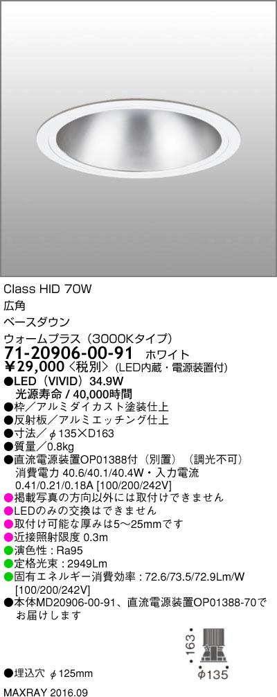 71-20906-00-91 マックスレイ 照明器具 基礎照明 LEDベースダウンライト φ125 広角 HID70Wクラス ウォームプラス(3000Kタイプ) 非調光