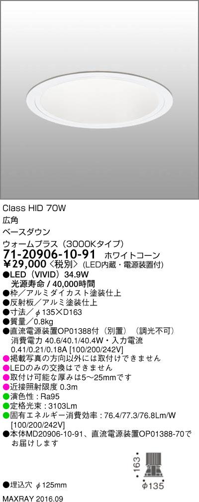 71-20906-10-91 マックスレイ 照明器具 基礎照明 LEDベースダウンライト φ125 広角 HID70Wクラス ウォームプラス(3000Kタイプ) 非調光