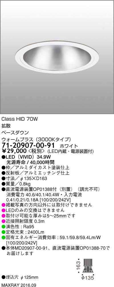 71-20907-00-91 マックスレイ 照明器具 基礎照明 LEDベースダウンライト φ125 拡散 HID70Wクラス ウォームプラス(3000Kタイプ) 非調光
