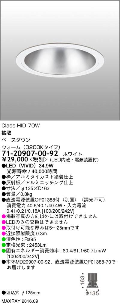 71-20907-00-92 マックスレイ 照明器具 基礎照明 LEDベースダウンライト φ125 拡散 HID70Wクラス ウォーム(3200Kタイプ) 非調光