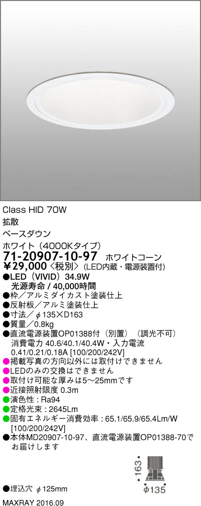 71-20907-10-97 マックスレイ 照明器具 基礎照明 LEDベースダウンライト φ125 拡散 HID70Wクラス ホワイト(4000Kタイプ) 非調光