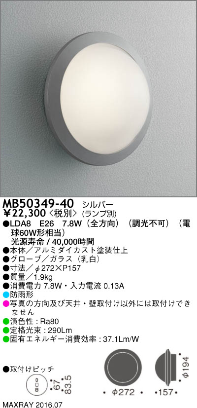 MB50349-40 マックスレイ 照明器具 屋外照明 LEDブラケットライト
