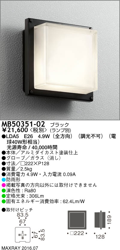 MB50351-02 マックスレイ 照明器具 屋外照明 LEDブラケットライト MB50351-02