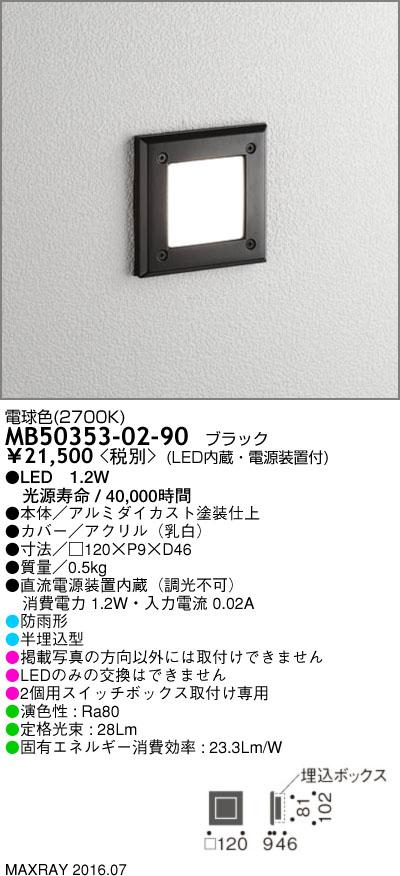 MB50353-02-90 マックスレイ 照明器具 屋外照明 LEDフットライト 電球色