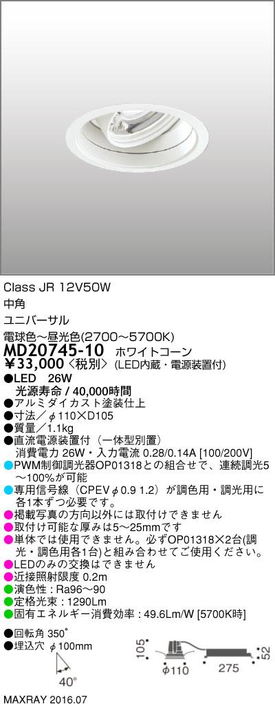 MD20745-10 マックスレイ 照明器具 基礎照明 LEDユニバーサルダウンライト 調光調色タイプ 中角 JR12V50Wクラス φ100