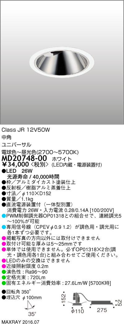MD20748-00 マックスレイ 照明器具 基礎照明 LEDユニバーサルダウンライト 調光調色タイプ 中角 JR12V50Wクラス φ100