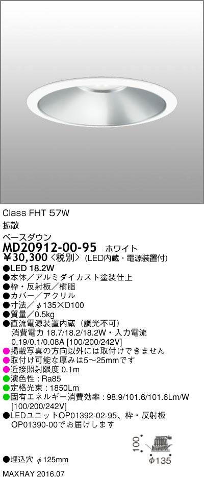 MD20912-00-95 マックスレイ 照明器具 基礎照明 LEDベースダウンライト φ125 拡散 FHT57Wクラス 温白色(3500K) 非調光