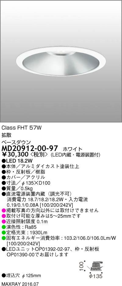 MD20912-00-97 マックスレイ 照明器具 基礎照明 LEDベースダウンライト φ125 拡散 FHT57Wクラス 白色(4000K) 非調光
