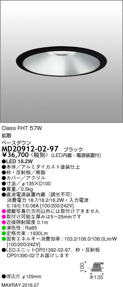 MD20912-02-97 マックスレイ 照明器具 基礎照明 LEDベースダウンライト φ125 拡散 FHT57Wクラス 白色(4000K) 非調光