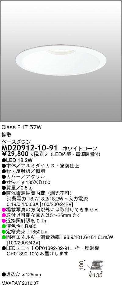 MD20912-10-91 マックスレイ 照明器具 基礎照明 LEDベースダウンライト φ125 拡散 FHT57Wクラス 電球色(3000K) 非調光