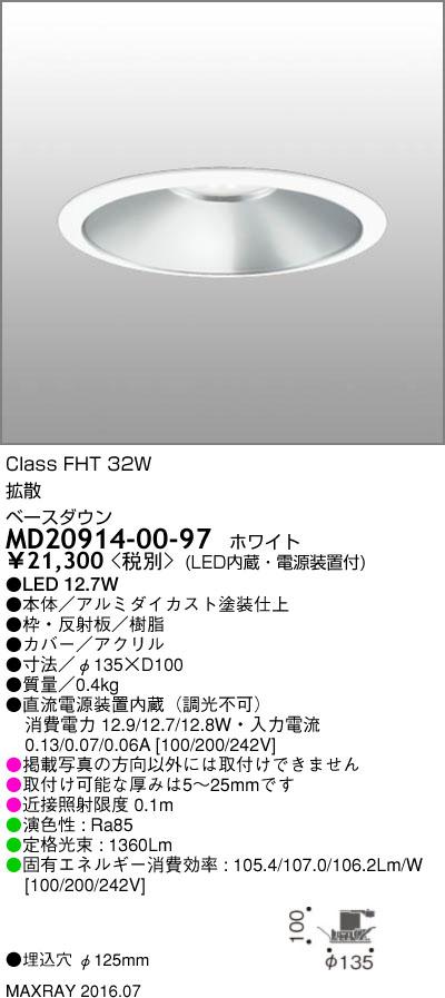 MD20914-00-97 マックスレイ 照明器具 基礎照明 LEDベースダウンライト φ125 拡散 FHT32Wクラス 白色(4000K) 非調光