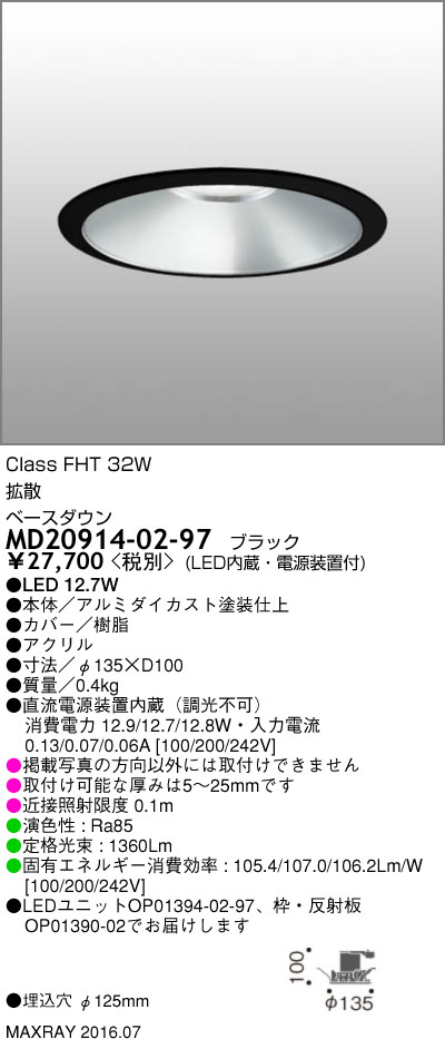 MD20914-02-97 マックスレイ 照明器具 基礎照明 LEDベースダウンライト φ125 拡散 FHT32Wクラス 白色(4000K) 非調光