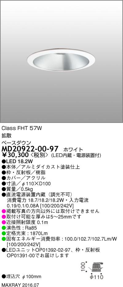 人気商品は MD20922-00-97 マックスレイ 照明器具 基礎照明 白色(4000K) 拡散 LEDベースダウンライト φ100 拡散 FHT57Wクラス MD20922-00-97 白色(4000K) 非調光, 国頭郡:ed8e4407 --- clftranspo.dominiotemporario.com
